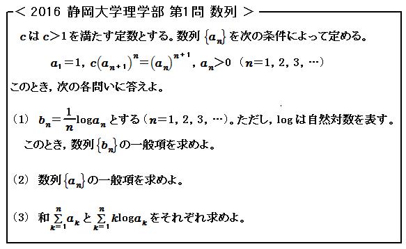 2016 静岡大学 理学部 第1問 数列