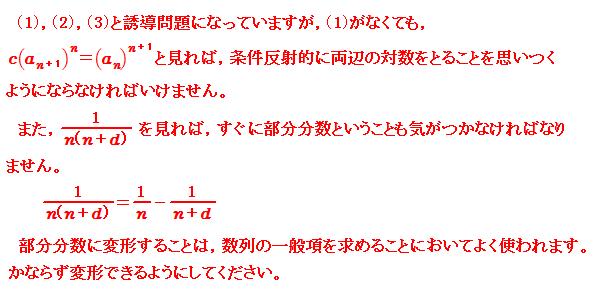 2016 静岡大学 理学部 第1問 数列 Comments&Advice