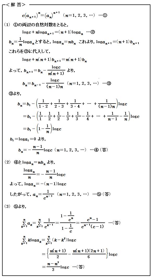 2016 静岡大学 理学部 第1問 数列 解答