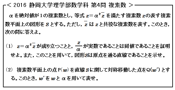 2016 静岡大学 理学部数学科 第4問 複素数