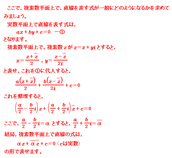 2016 静岡大学 理学部数学科 第4問 複素数 Comments&Advice
