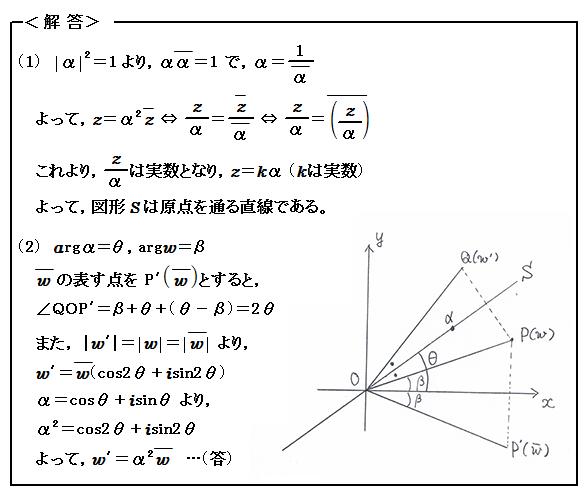 2016 静岡大学 理学部数学科 第4問 複素数 解答