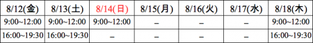 201608 休診日