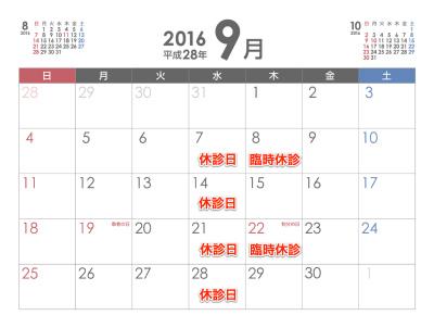 2016年9月休診日