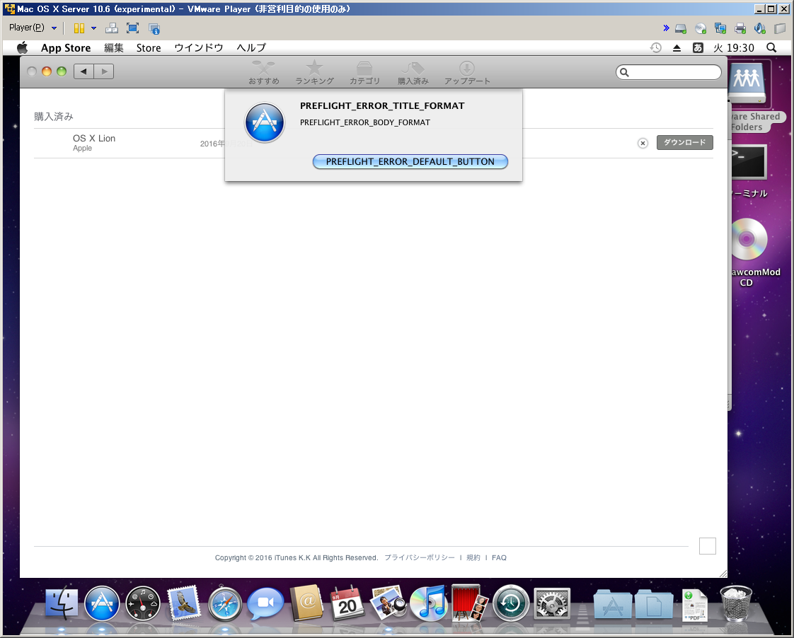 mac_app_store_error.png