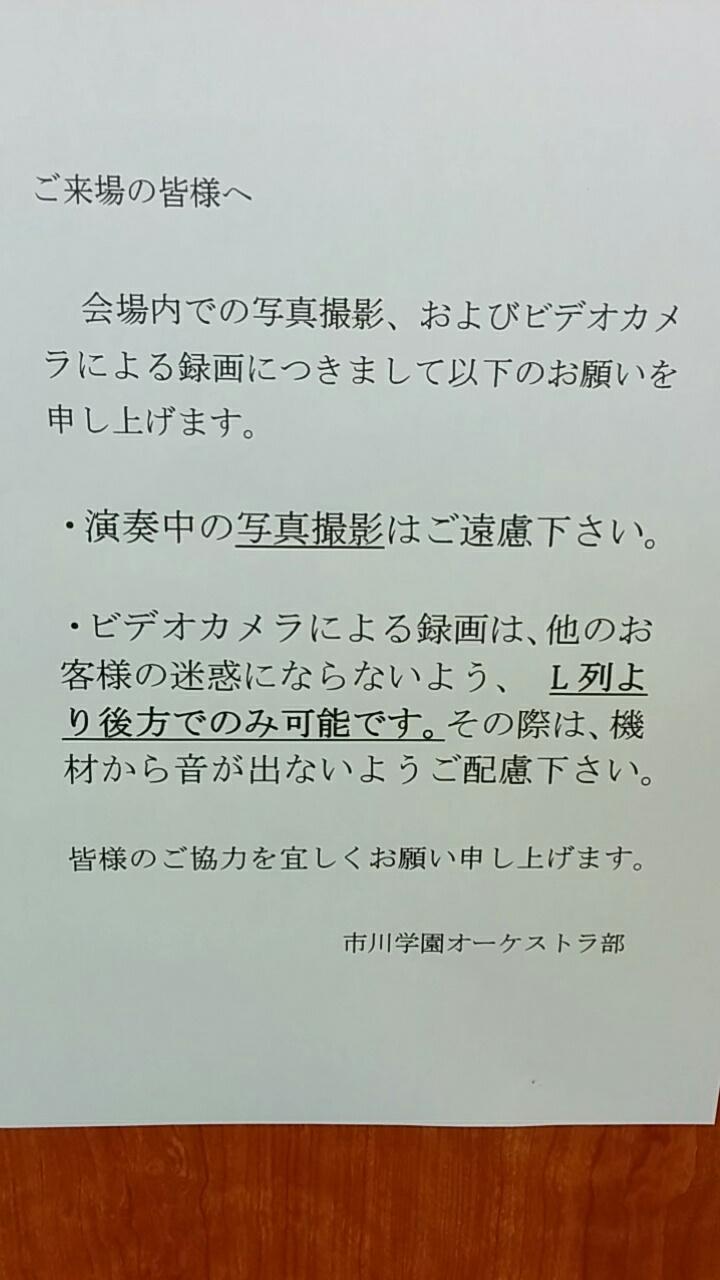 撮影について(2016市川学園オケラ部定演)