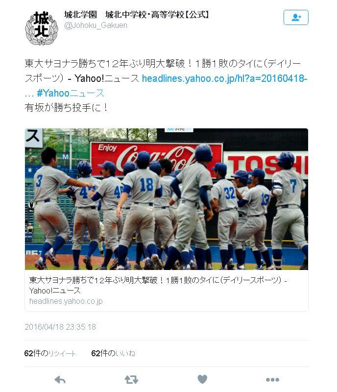 東大野球部12年ぶり