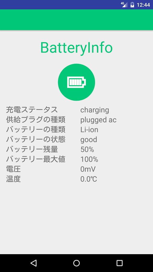 BatteryInfo_1.png