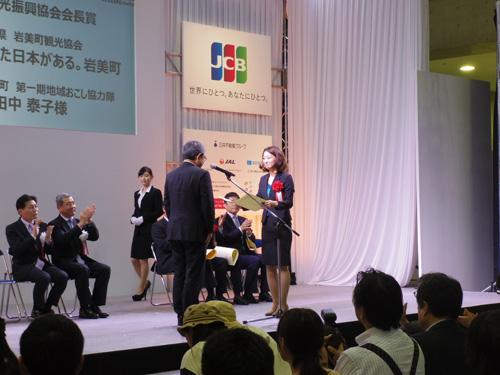 第64回日本観光ポスターコンクール表彰式