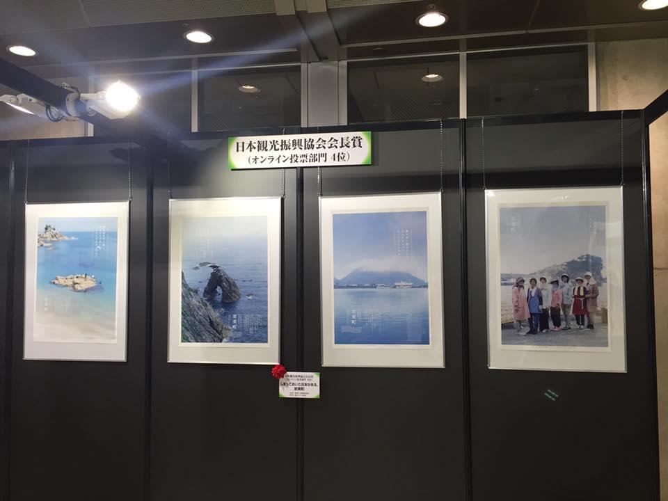 第64回日本観光ポスターコンクール優秀作品展示