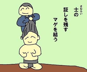 川柳 5月 力士