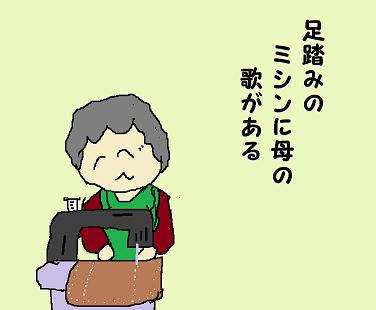 川柳28年7月雑詠 足踏みの
