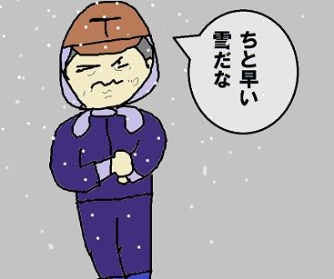 無題ちと早い雪