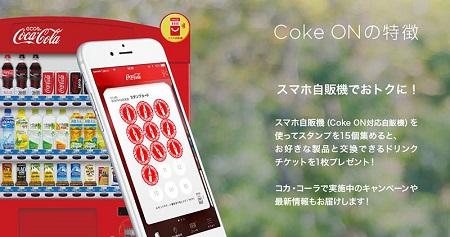 cokeon14.jpg