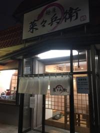 nanabei08.jpg