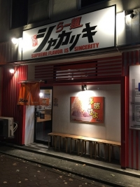 shakariki_s02.jpg