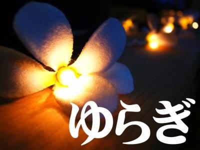 yuragi_banner_400.jpg
