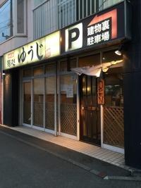 yuuji05.jpg