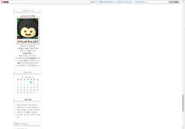 ブログ左側