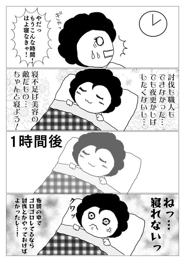 みかん寝れない