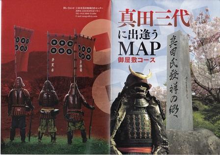 022真田町御屋敷公園マップ2016年4月