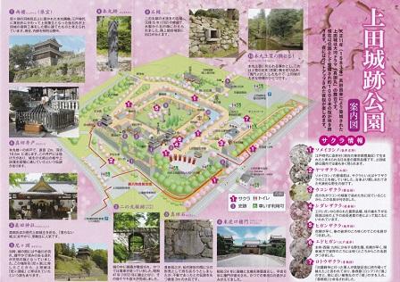 01上田城案内パンフ
