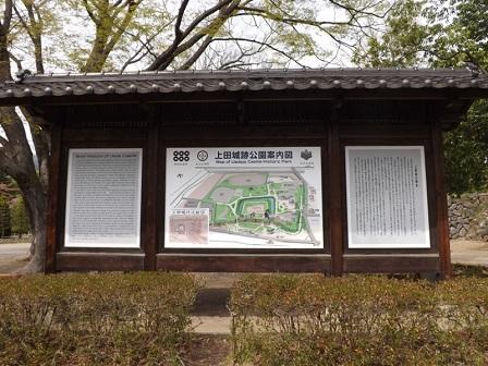 02上田城本丸入口説明板2016年4月