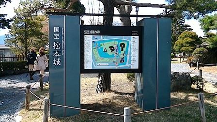 15松本城跡案内板2016年4月