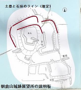 朝倉山城跡見学4