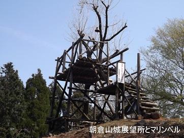朝倉山城跡見学6