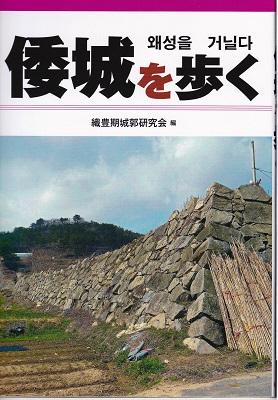 倭城を歩く(表紙)