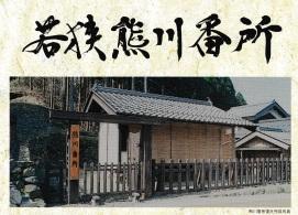 熊川宿パンフレット (1)