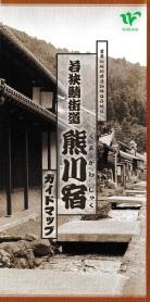 熊川宿パンフレット (4)