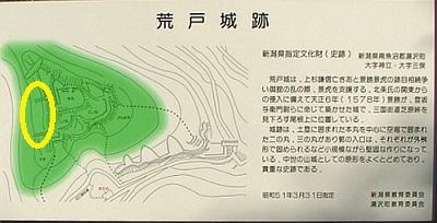 2011年11月城の会関東の旅(荒戸城4)