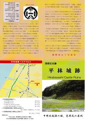 平林城跡パンフ