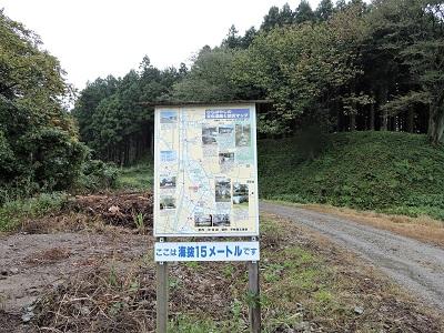 2016年10月18、19日下越の城館めぐり (平林城跡)編集分 (1)