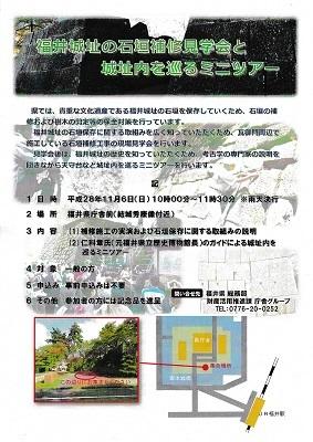 福井城跡石垣見学パンフ (1)