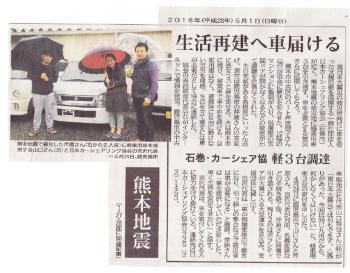 2016年5月1日河北新報