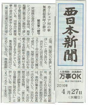 2016年4月27日西日本新聞