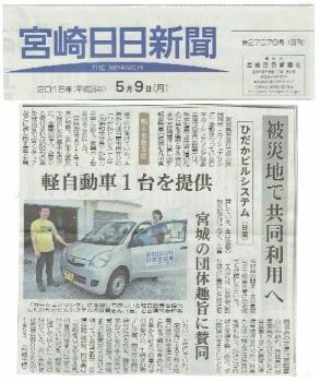 2016年5月9日宮崎日日新聞