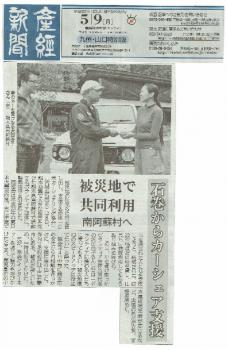 2016年5月9日産経新聞九州・山口特別版