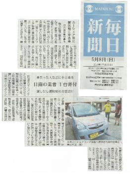 2016年5月8日毎日新聞