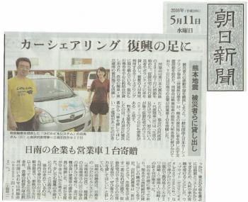 2016年5月11日朝日新聞