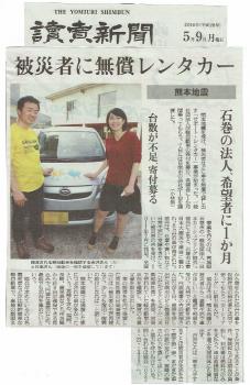 2016年5月9日読売新聞