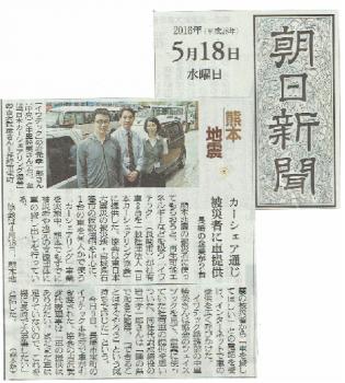 2016年5月18日朝日新聞