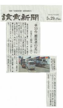 2016年5月29日読売新聞