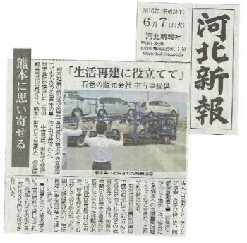 2016年6月7日河北新報