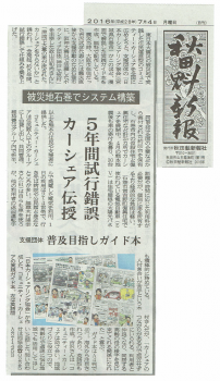 2016年7月4日秋田魁新聞