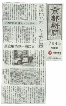 2016年7月4日京都新聞