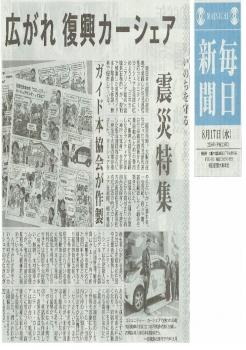 2016年8月17日毎日新聞